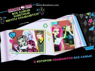 ������� ���|Monster High|����� ��������